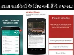 खास भारतियों के लिए बनी हैं ये 8 एप्स..!!