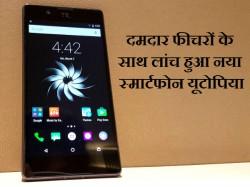 भारत में लांच हुआ 4जीबी रैम वाला पॉवरफुल स्मार्टफोन