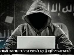 लाखों रुपए देकर सेंसिटिव डाटा पाने की फ़िराक में ISIS!