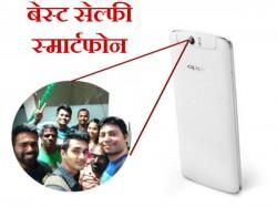 इससे अच्छे सेल्फी फोन नहीं मिलेंगे, ये हैं 10 बेस्ट सेल्फी स्मार्टफोन