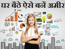 ऑनलाइन बिज़नस के ये आईडिया आपको बना सकते हैं अमीर..!