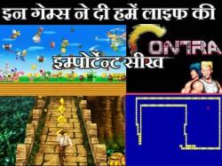 इन विडियो गेम्स ने दी हमें लाइफ की इम्पोर्टेन्ट सीख..!