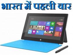 भारत में पहली बार लॉन्च होगा माइक्रोसॉफ्ट का ऐसा टेबलेट..!
