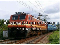ऑनलाइन ऐसे बुक करें ट्रेन का तत्काल टिकेट..!