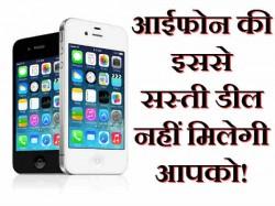 आईफोन की इससे सस्ती डील नहीं मिलेगी आपको!