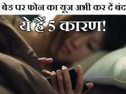 इन 5 कारणों से बेड पर यूज नहीं करना चाहिए फ़ोन!