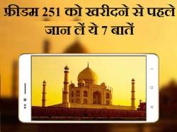 251 रुपए के फ्रीडम फोन को खरीदने से पहले जान लें ये 7 बातें!
