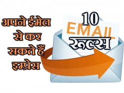 ईमेल भेजते हुए ध्यान रखें ये 10 जरुरी बातें!
