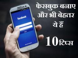 ये टिप्स फेसबुक ऐप के फीचर्स को बेहतर बनाएंगी!