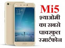 ये है श्याओमी का अब तक का सबसे पावरफुल फोन Mi5!