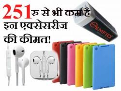स्मार्टफोन के लिए खरीदें ये एक्सेसरीज 251 रु. से भी कम में!