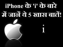 iPhone के 'i' के बारे में जानें ये 5 खास बातें!