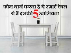 फोन चार्ज करने वाली इस स्मार्ट टेबल की ये हैं 5 खासियत!