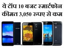 3,050 रुपए से भी कम के हैं ये टॉप 10 बजट स्मार्टफोन