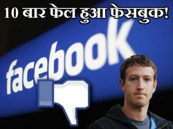 10 बार फेल हुआ फेसबुक!