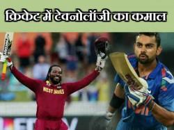 क्रिकेट में धमाल मचा रही हैं ये टेक्नोलॉजी, आप भी हैं इनसे अंजान!