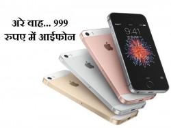 999 रुपए में एपल देगा आईफोन एसई
