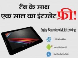 WOW! टैबलेट के साथ एक साल तक फ्री मिलेगा इंटरनेट, कीमत केवल 4,444 रुपए