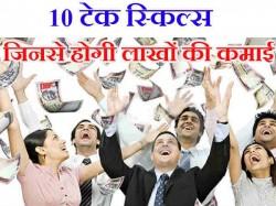 10 टेक स्किल्स जिनसे होगी लाखों की कमाई!