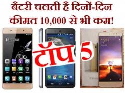 दमदार बैटरी लाइफ वाले इन स्मार्टफोन की कीमत है 10,000 से भी कम!