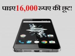 इस शानदार फोन पर पाइए 16,000 रुपए तक की छूट!