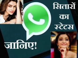 दीपिका, सलमान खान, सोनम कपूर, जानें इन सेलेब्स के व्हाट्सएप स्टेटस!
