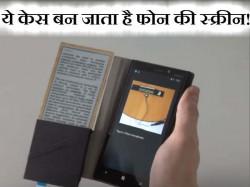 स्मार्टफोन नहीं ये है स्मार्ट केस, बन जाता है फोन की स्क्रीन!
