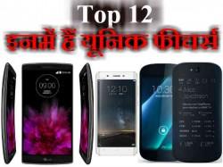12 बेस्ट स्मार्टफोन, इनके यूनिक फीचर्स नहीं मिलेंगे कहीं और!