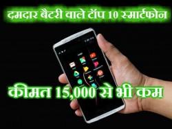 दमदार बैटरी वाले टॉप 10 स्मार्टफोन, कीमत 15,000 से कम
