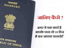 आधार कार्ड है तो 10 दिन में पाएं पासपोर्ट, नो पुलिस वेरिफिकेशन!