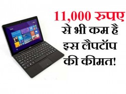 लॉन्च हुआ डिटैचेबल 'पेंटा टी-पैड' लैपटॉप, कीमत 10,999 रुपए!