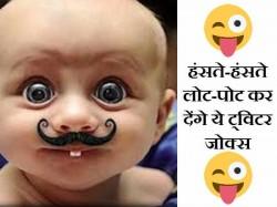 ट्विटर पर वायरल हैं इंडियन यूजर्स के ये डर्टी जोक्स!