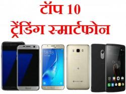 टॉप 10 ट्रेंडिंग स्मार्टफोन!