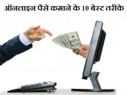 ऑनलाइन पैसे कमाने के 10 बेस्ट और आसान तरीके