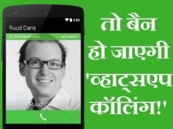 व्हाट्सएप कॉलिंग करते हैं तो ये खबर है आपके लिए!