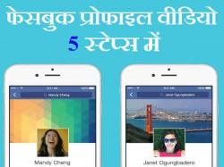 5 स्टेप में फेसबुक प्रोफाइल पिक्चर को बदलें वीडियो में!