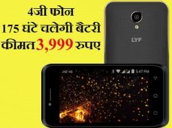 लॉन्च हुआ 4g फोन, कीमत केवल 3,999 रुपए!
