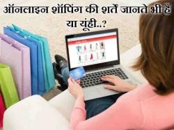 ऑनलाइन शॉपिंग से पहले जान लें ये बातें, वरना भट्टा बैठ जाएगा