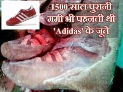 चौंकिए मत, 1500 साल पुरानी ममी भी पहनती थी Adidas के जूते