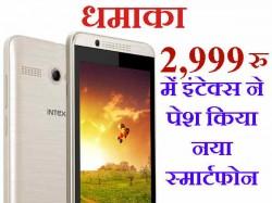 धमाका: 2,999 रुपए में इंटेक्स ने पेश किया नया स्मार्टफोन