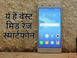 बेस्ट मिड रेंज स्मार्टफोन आपको मिलेंगे 20,000 से भी कम में!
