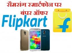 फ्लिप्कार्ट बंपर ऑफर: सैमसंग के लेटेस्ट स्मार्टफोन पर 9,000 रुपए की छूट
