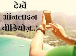 अब अपने फोन में जमकर देखें ऑनलाइन वीडियो!