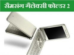 सैमसंग का नया फ़ोन गैलेक्सी फोल्डर 2, दिखता भी खास और फीचर्स भी खास
