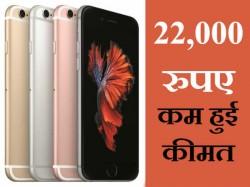 22,000 रुपए घटी आईफोन 6एस और 6एस प्लस की कीमत, धड़ा धड़ होगी बिक्री!