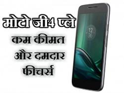 भारत में लॉन्च हुआ नया और शानदार बजट स्मार्टफोन मोटो जी4 प्ले