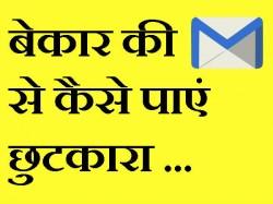 बेकार की Emails से कैसे पाएं छुटकारा ?
