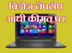 अमेज़न फेस्टिवल : विंडोज़ लैपटॉप पर 50% तक का ऑफ