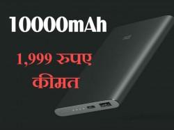 टाइप-सी चार्जिंग के साथ 1,999 रुपए में लॉन्च हुआ 10000mAh पॉवर बैंक