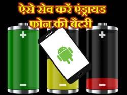 कैसे सेव करें अपने एंड्रायड स्मार्टफोन की बैटरी?